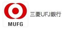 三菱UFJ銀行